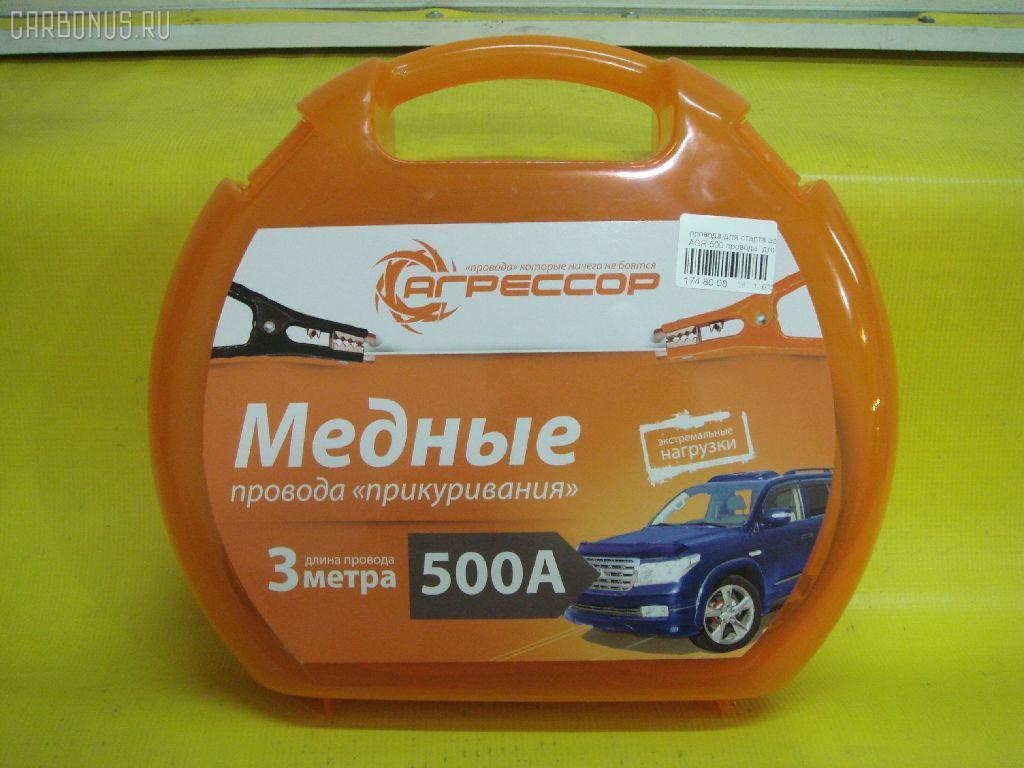 Провода для старта автомобиля AGR-500 Фото 2