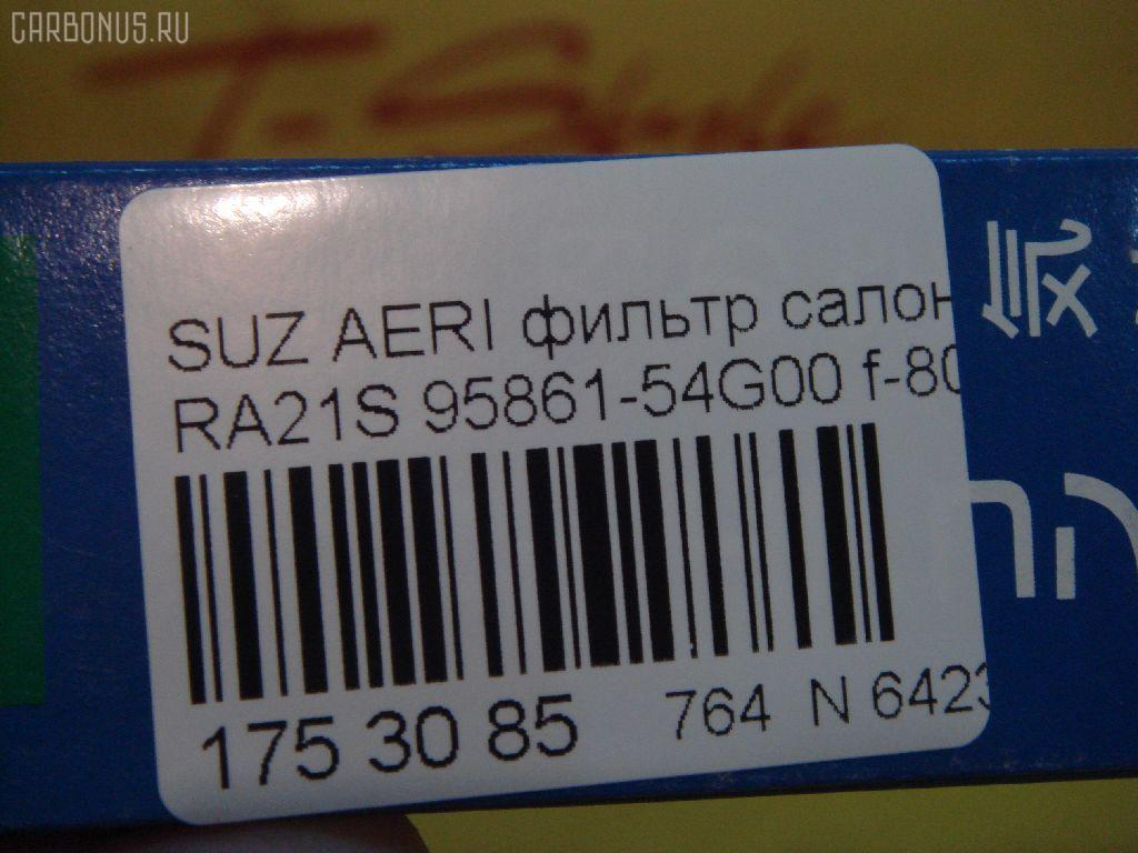 Фильтр салона SUZUKI AERIO SEDAN RA21S Фото 2