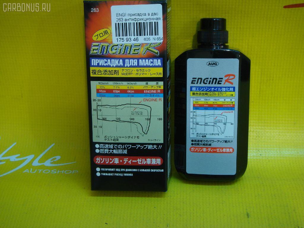 Присадка в ДВС ENGINE R AUG 263 Фото 1