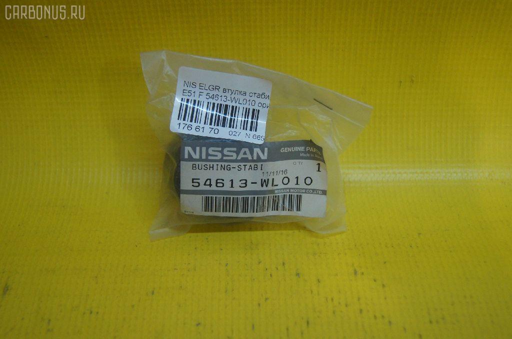 Втулка стабилизатора NISSAN ELGRAND E51 Фото 1