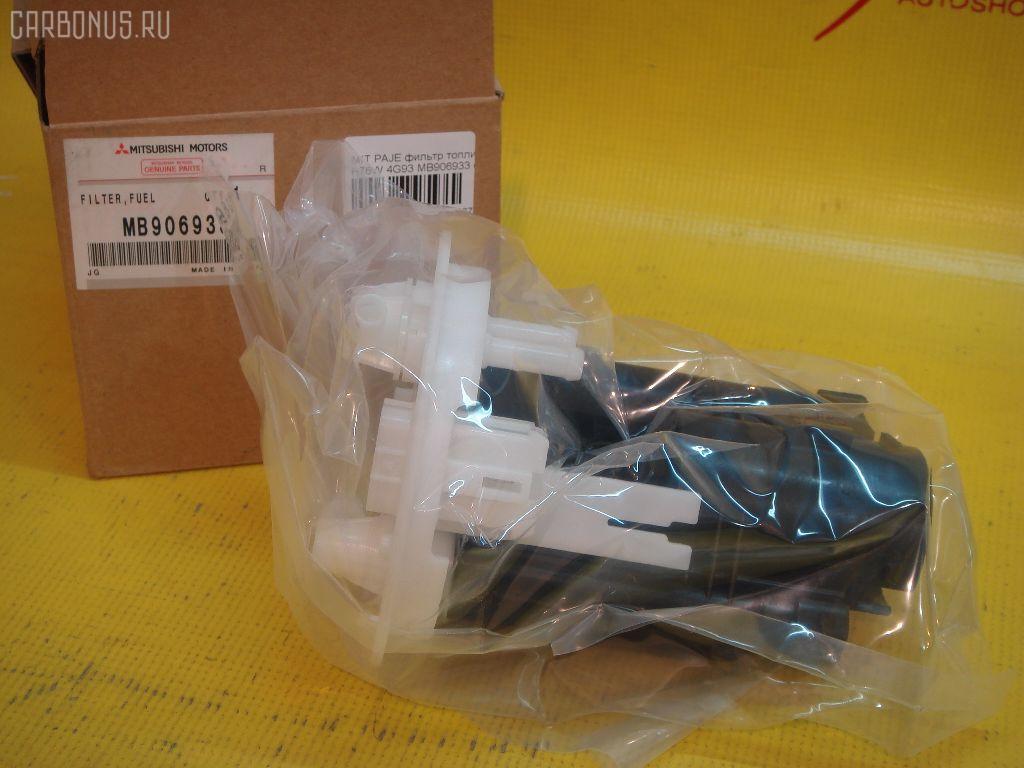 Фильтр топливный MITSUBISHI MB906933 на Mitsubishi Pajero Io H76W 4G93 Фото 1