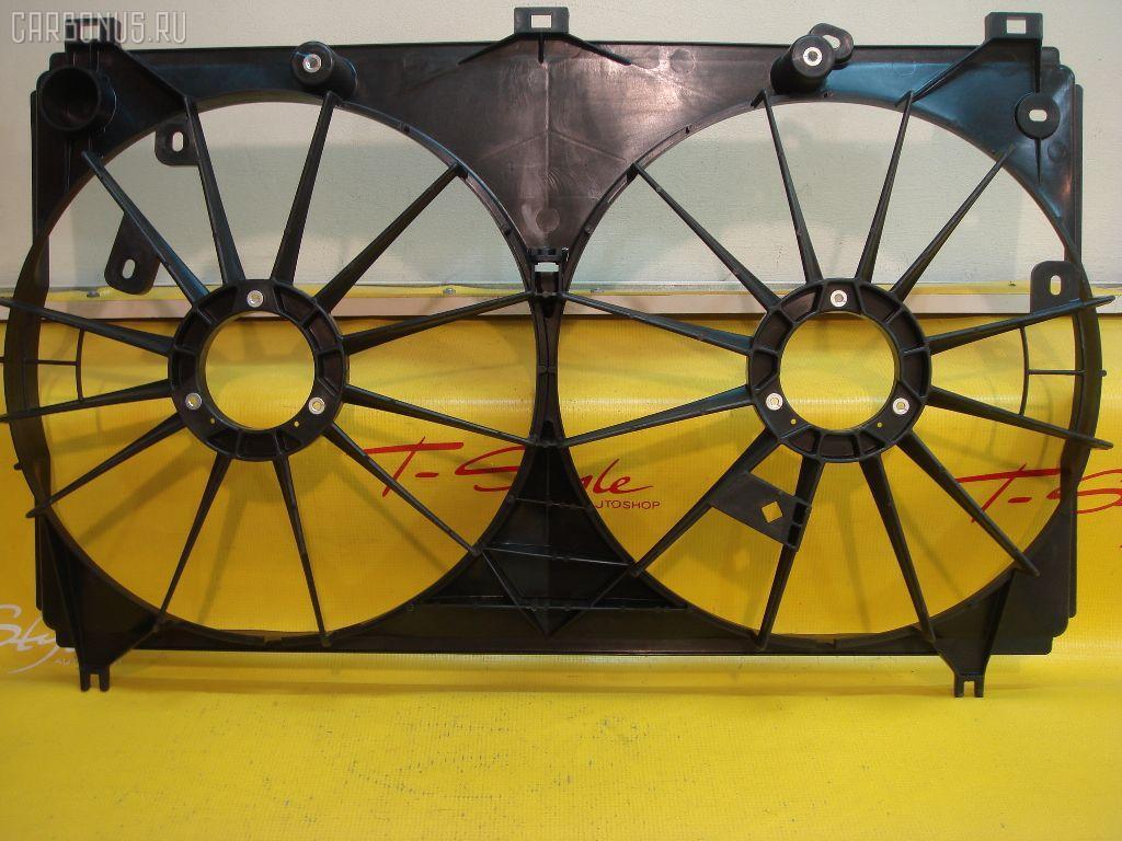 Диффузор радиатора TOYOTA MARK X GRX135 4GR-FSE Фото 2