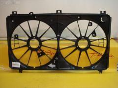 Диффузор радиатора TOYOTA MARK X GRX135 4GR-FSE Фото 1