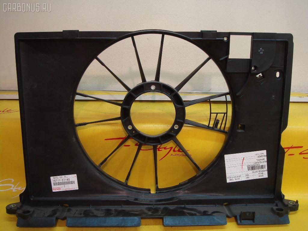 Диффузор радиатора TOYOTA COROLLA AXIO NZE141 1NZ-FE Фото 1