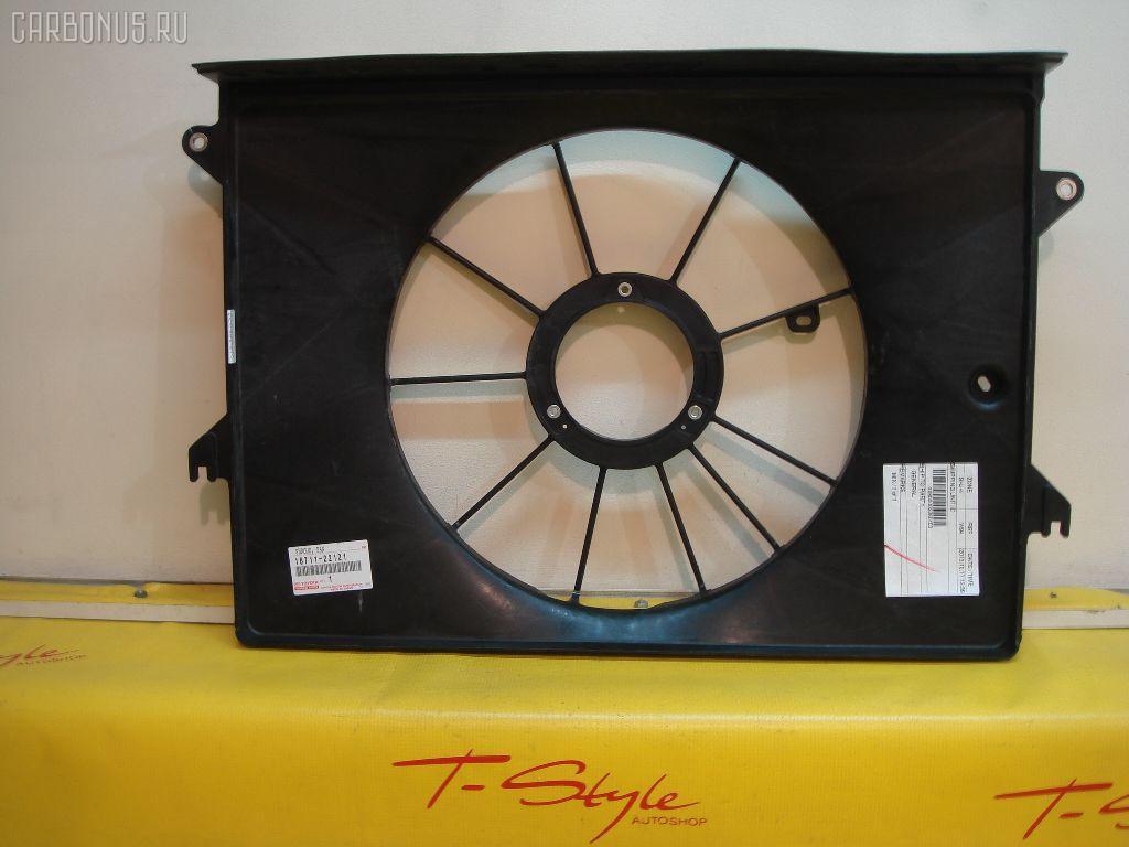 Диффузор радиатора TOYOTA WISH ZNE10G 1ZZFE Фото 1