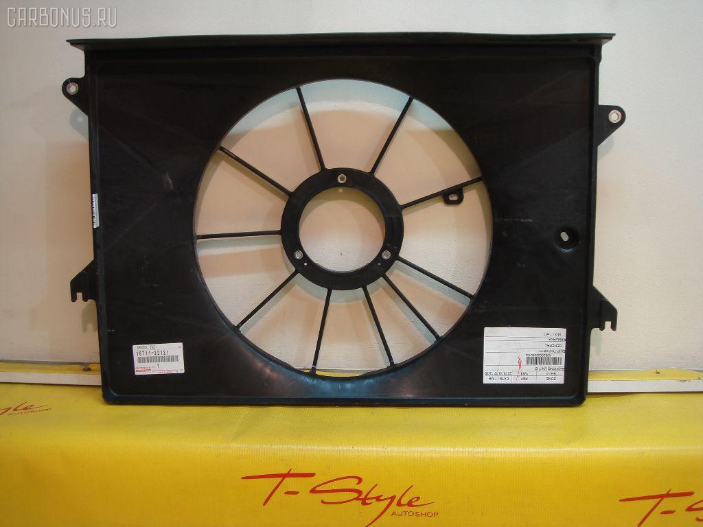 Диффузор радиатора TOYOTA ISIS ZNM10 1ZZFE Фото 1