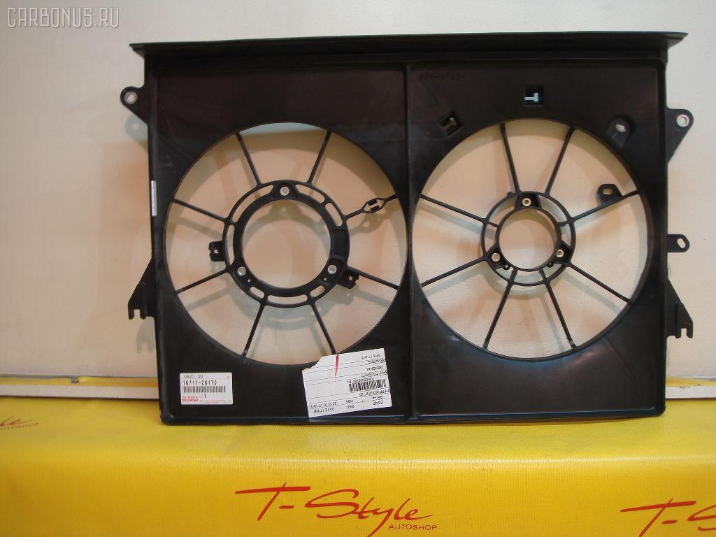 Диффузор радиатора TOYOTA ALLION AZT240 1AZ-FSE. Фото 1