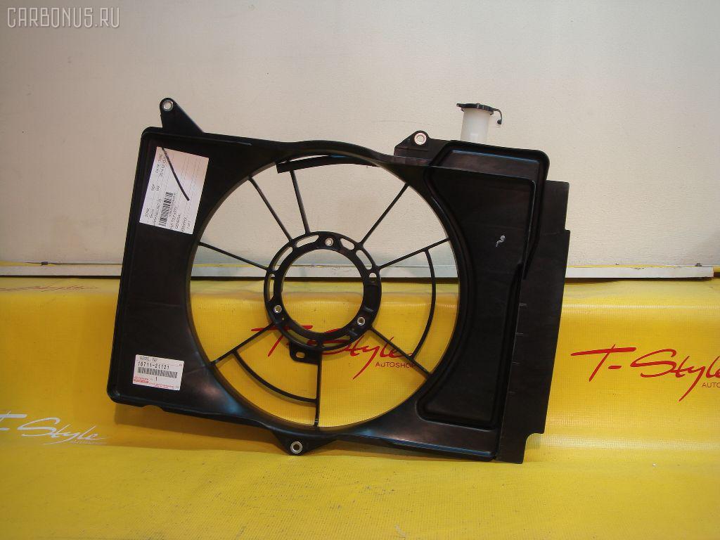 Диффузор радиатора Toyota Porte NNP11 1NZFE Фото 1