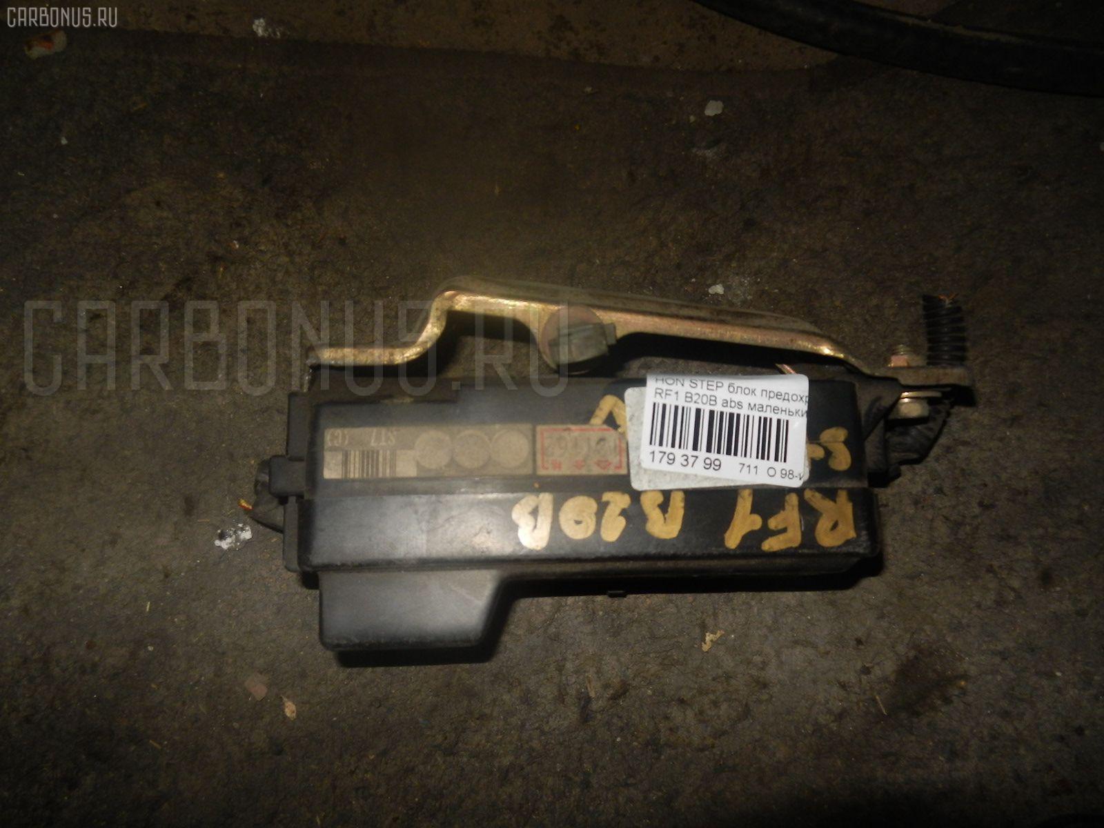 Блок предохранителей Honda Stepwgn RF1 B20B Фото 1