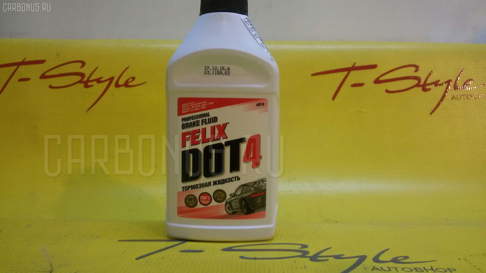 Тормозная жидкость FELIX. Фото 2