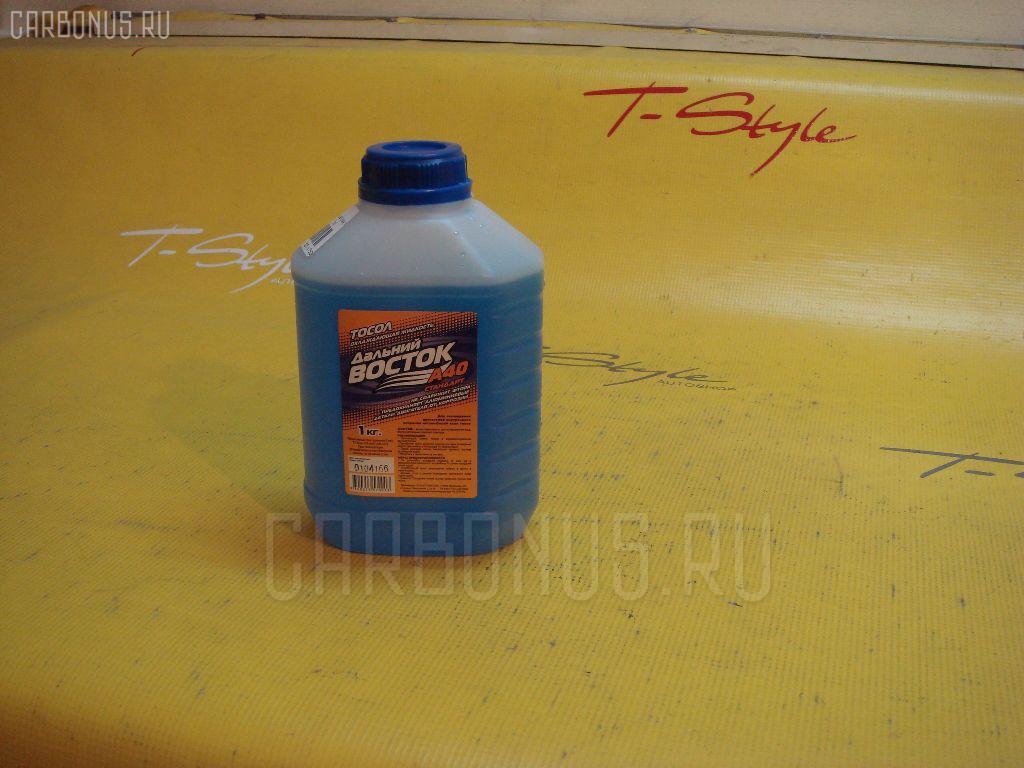 Жидкость в с-му охлаждения ДАЛЬНИЙ ВОСТОК 001836 Фото 1