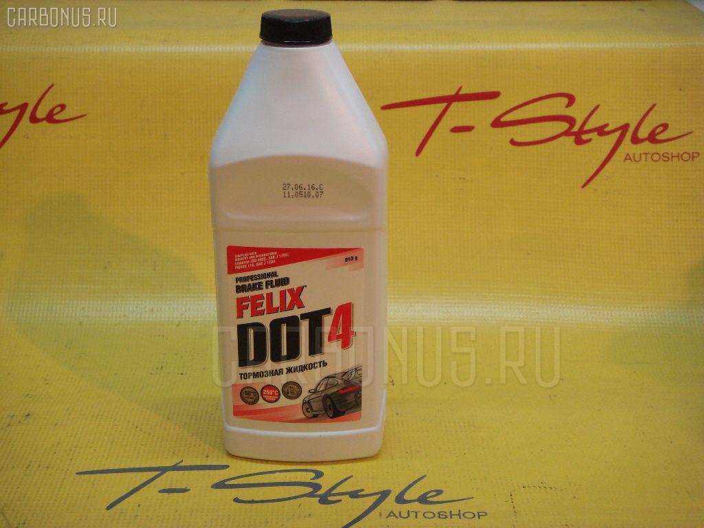 Тормозная жидкость FELIX Т-СИНТЕЗ 46707 Фото 1