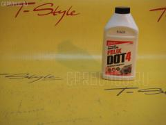 Тормозная жидкость FELIX Т-СИНТЕЗ 46706 Фото 1