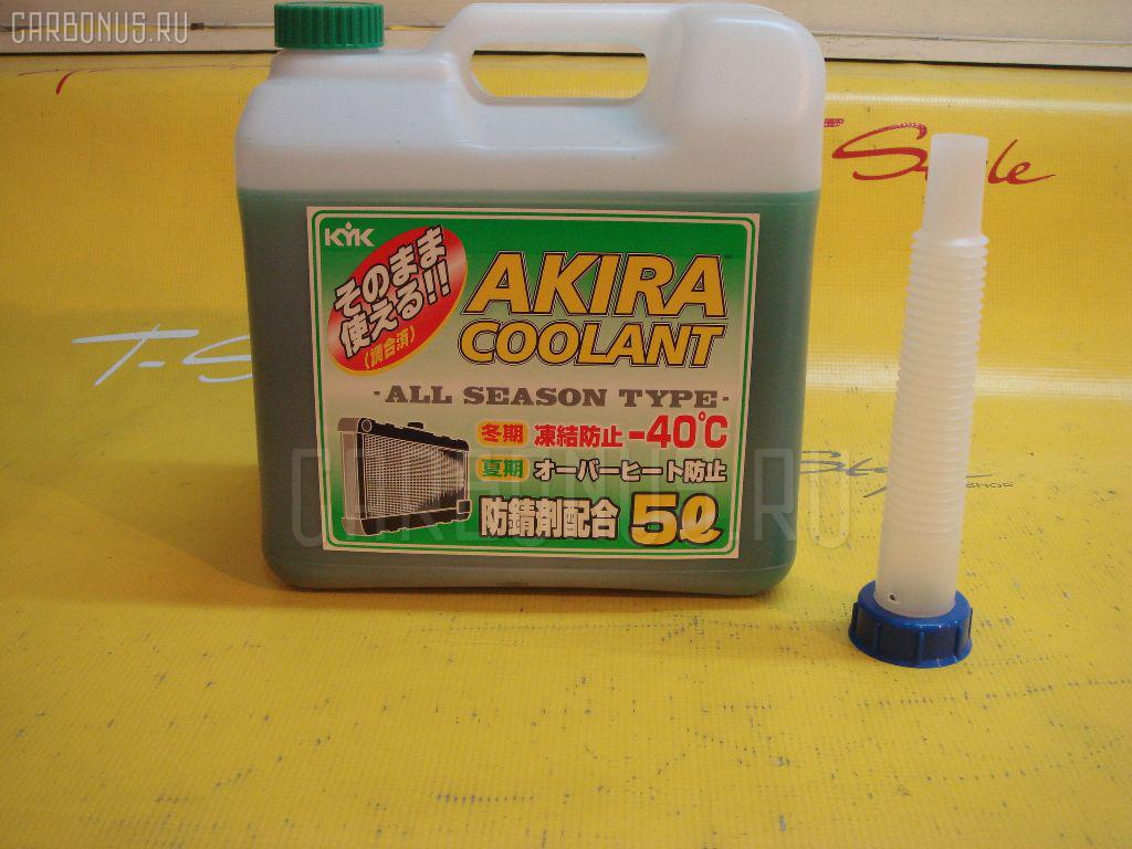 Жидкость в с-му охлаждения KYK 55-006 Фото 1