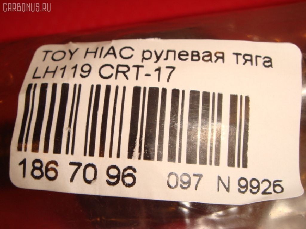 Рулевая тяга TOYOTA HIACE LH119 Фото 2