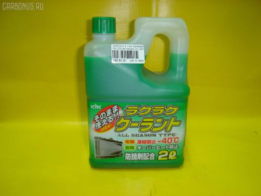 Жидкость в с-му охлаждения. Фото 10