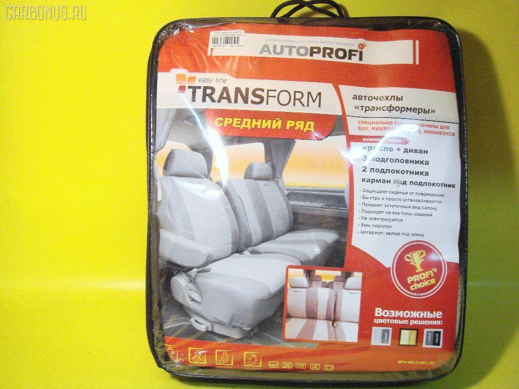 Чехол на кресло TRANSFORM MPV002DBE Фото 2