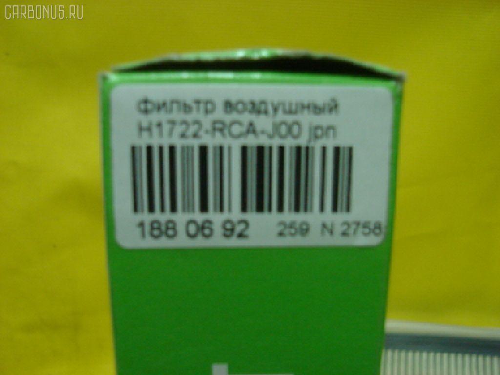 Фильтр воздушный HONDA INSPIRE UC1 Фото 3