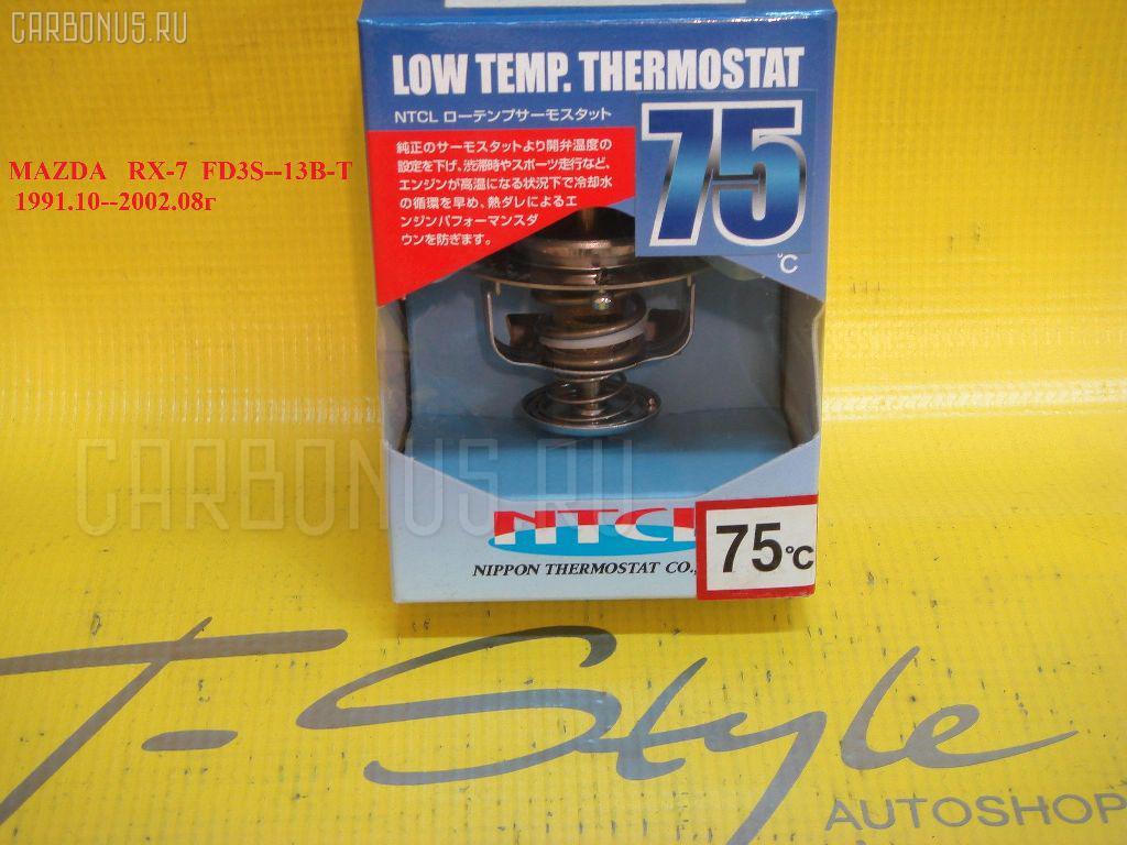 Термостат MAZDA RX-7 FD3DS Фото 3