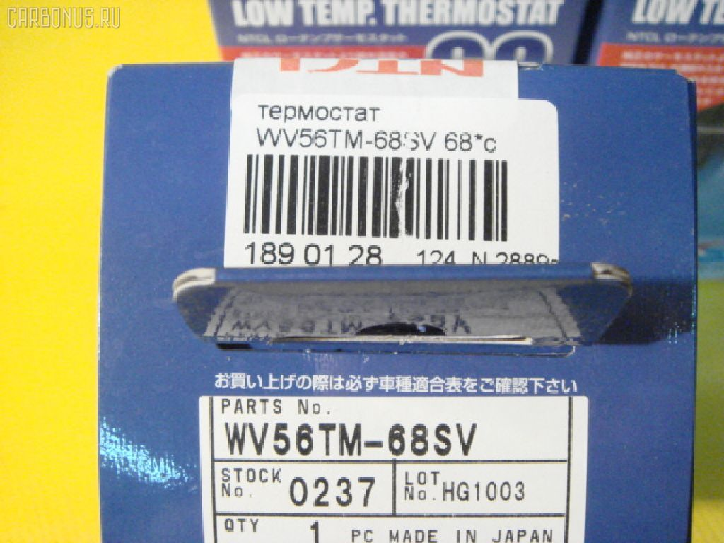 Термостат TOYOTA HILUX VZN210 5VZ-FE Фото 2