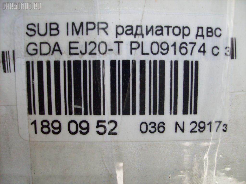 Радиатор ДВС SUBARU IMPREZA GDA EJ20-T Фото 3
