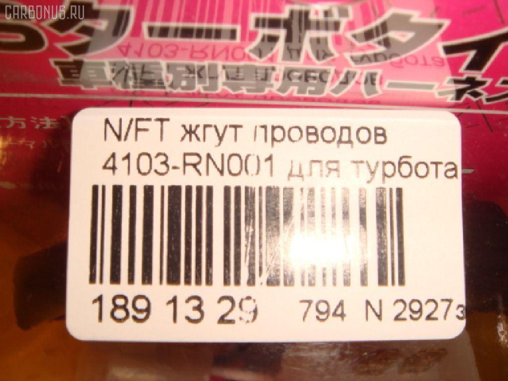 Провода N/FT-1 Фото 5