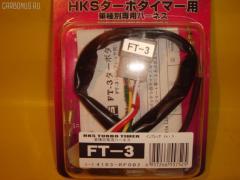 Провода FT-3 Фото 1