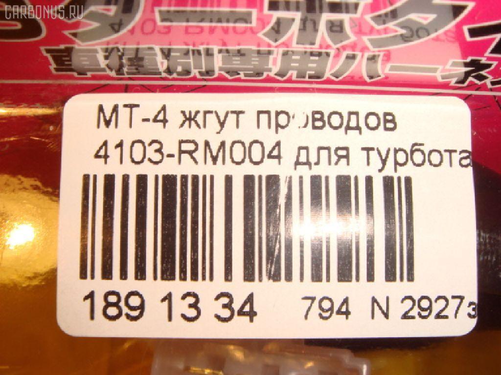 Провода MT-4 Фото 4