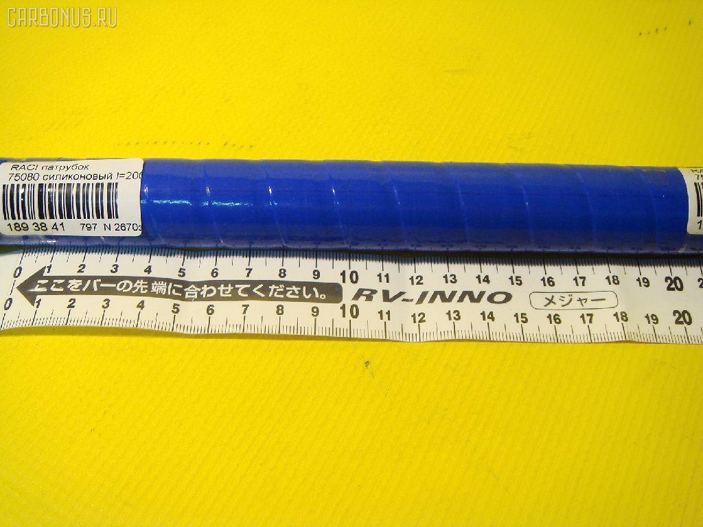 Трубка силиконовая RACING SILICONE HOSE SARD 75080 Фото 1