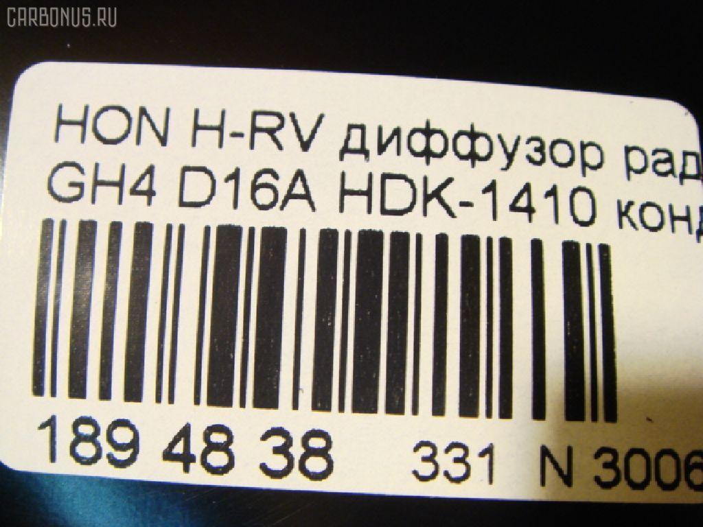 Диффузор радиатора HONDA HR-V GH4 D16A Фото 4