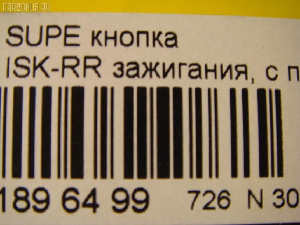 Кнопка SUPER LOW BEAM XBULB Фото 2