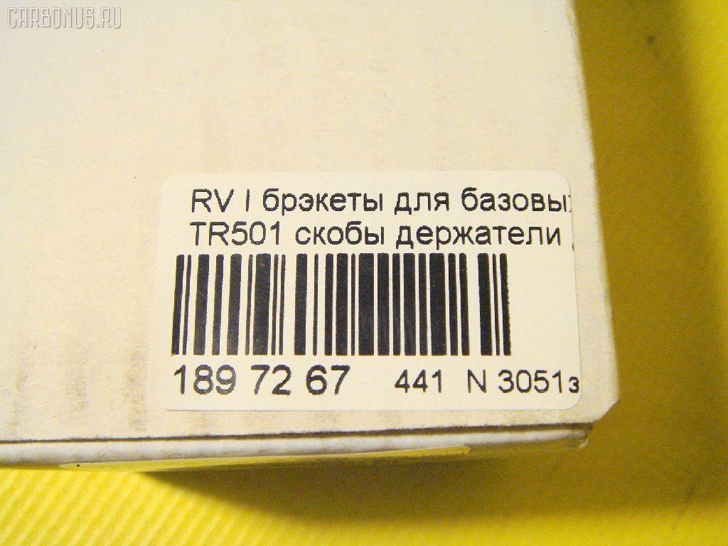 Брэкеты для базовых креплений багажников RV INNO CARMATE TR501 Фото 3