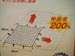 Стяжки для багажа Rv inno baggage net l CARMATE IN519-5 Фото 2