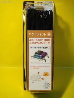 Стяжки для багажа Rv inno baggage net l CARMATE IN519-5 Фото 3