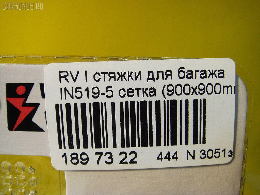 Стяжки для багажа RV INNO BAGGAGE NET L CARMATE IN519-5 Фото 4