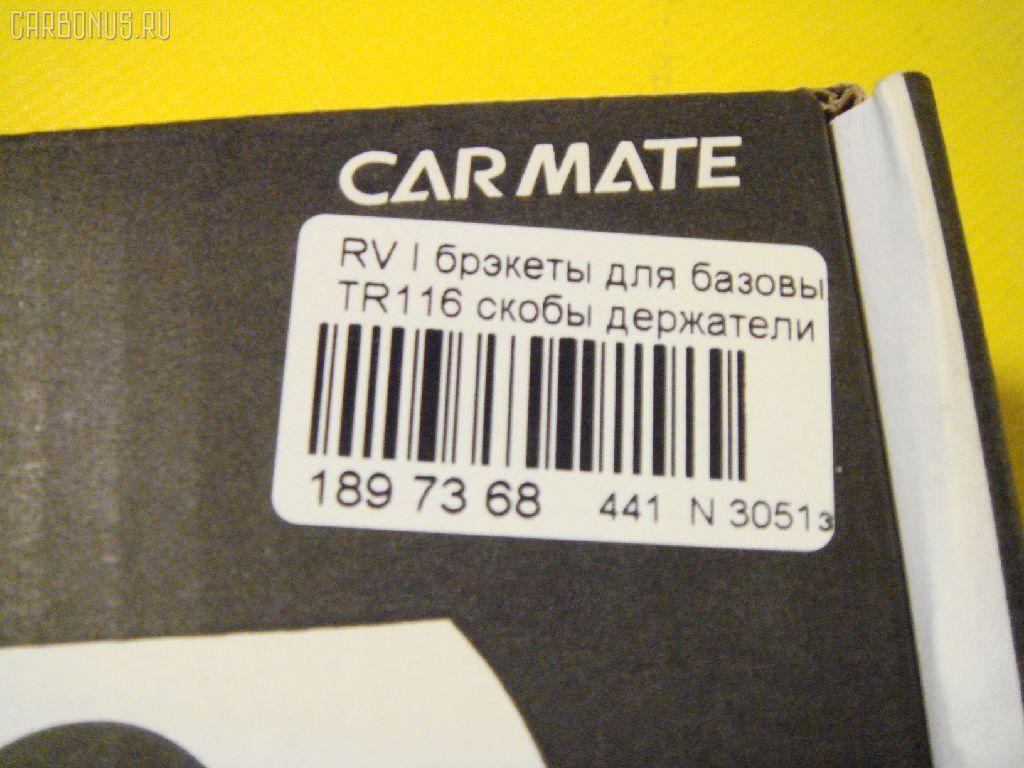 Брэкеты для базовых креплений багажников RV INNO CARMATE TR116 Фото 3