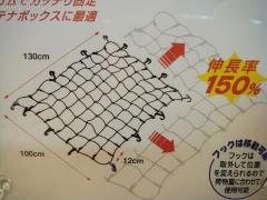 Стяжки для багажа RV INNO CARGO NET LL CARMATE IN518-5 Фото 1