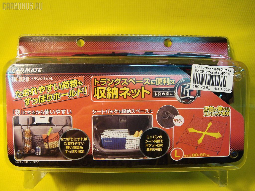 Стяжки для багажа RV INNO BAGGAGE NET L CARMATE IN529 Фото 1