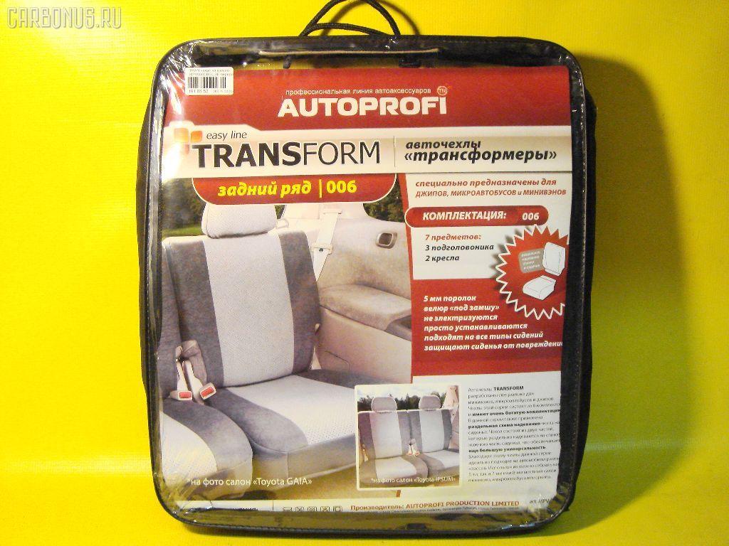 Чехол на кресло TRANSFORM MPV006DBE Фото 2