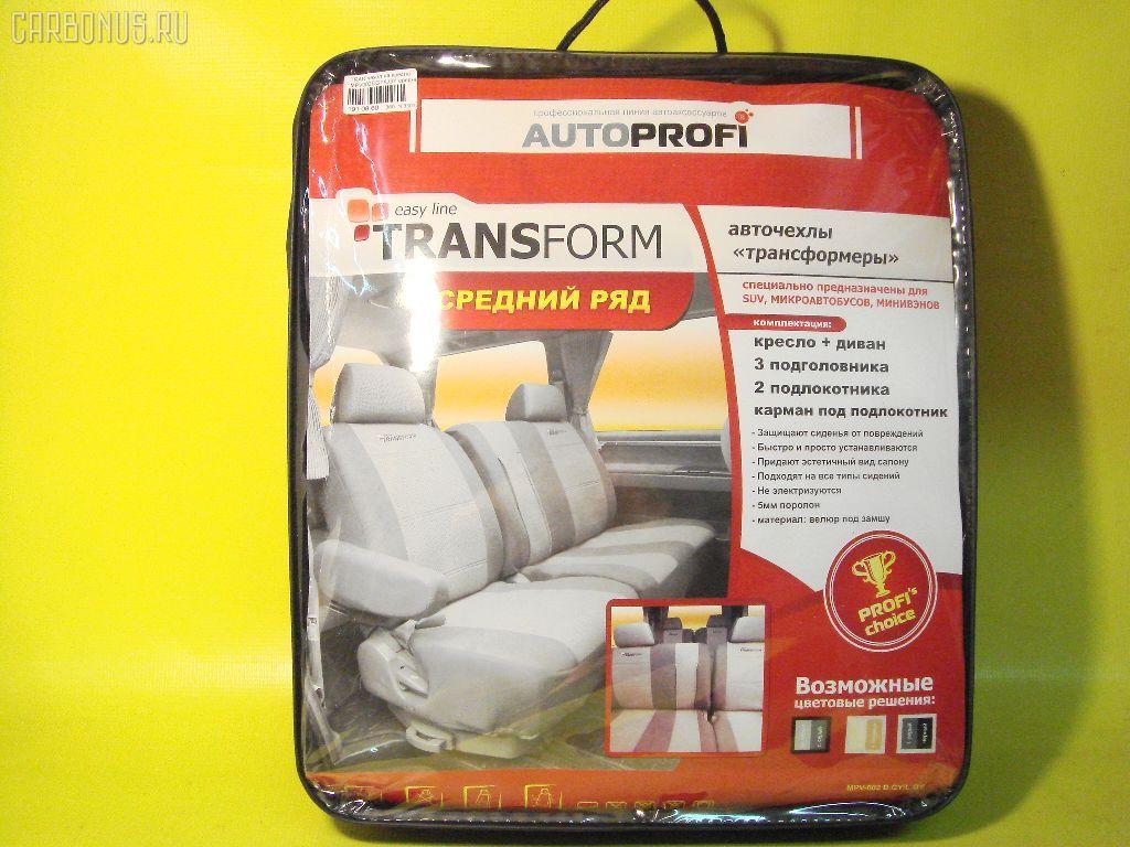 Чехол на кресло TRANSFORM MPV002DGY Фото 2