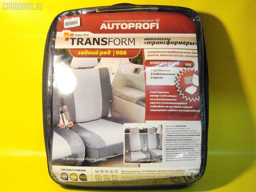 Чехол на кресло TRANSFORM MPV006DGY Фото 2