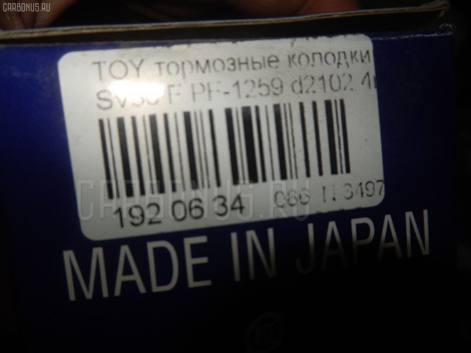 Тормозные колодки TOYOTA SV30 Фото 5