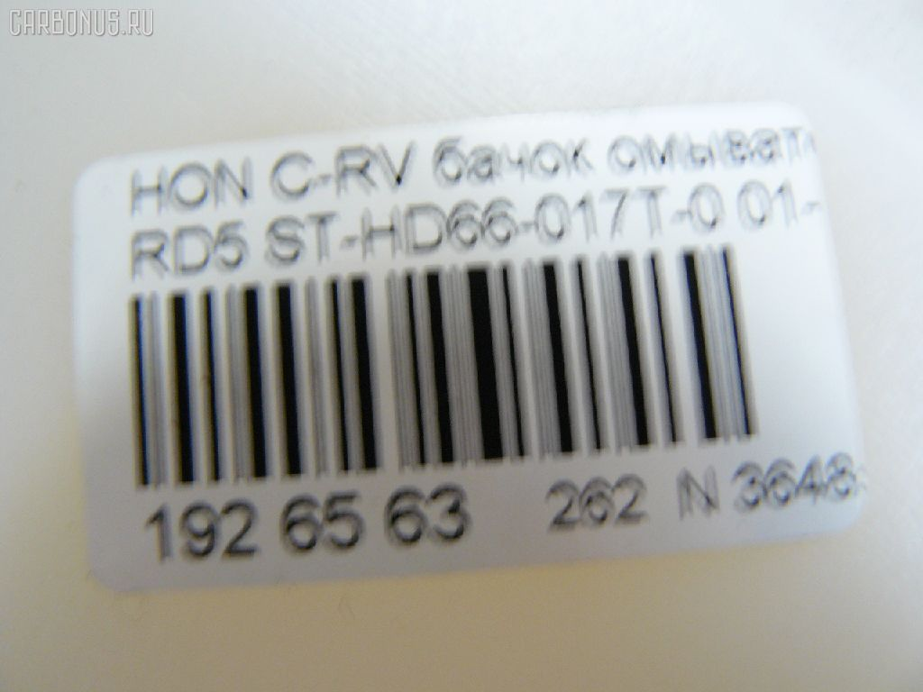 Бачок омывателя HONDA CR-V RD5 Фото 2