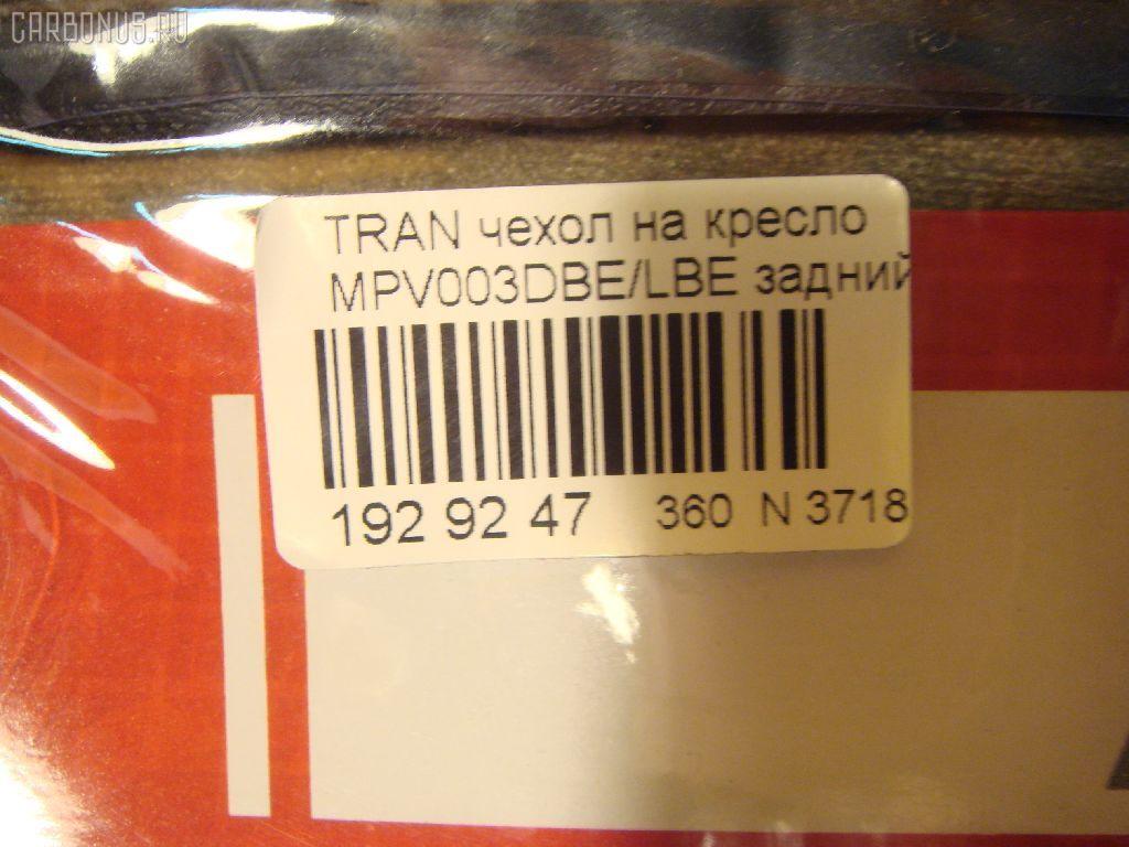 Чехол на кресло TRANSFORM MPV003DBE Фото 4