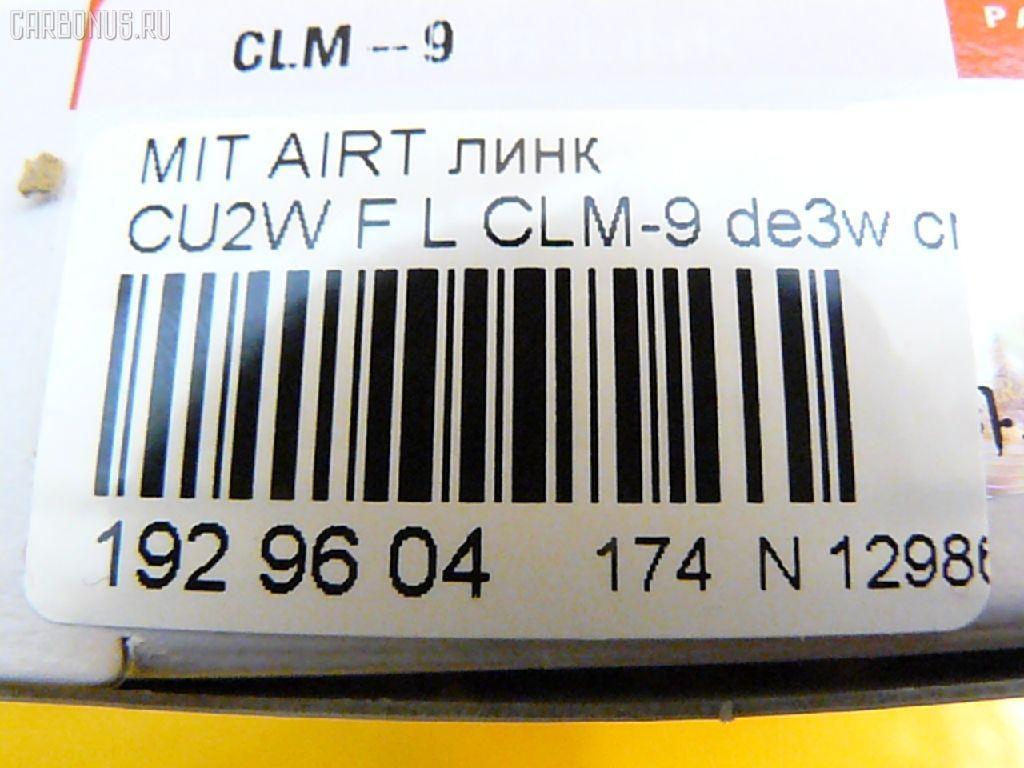 Линк стабилизатора MITSUBISHI AIRTREK CU2W Фото 2