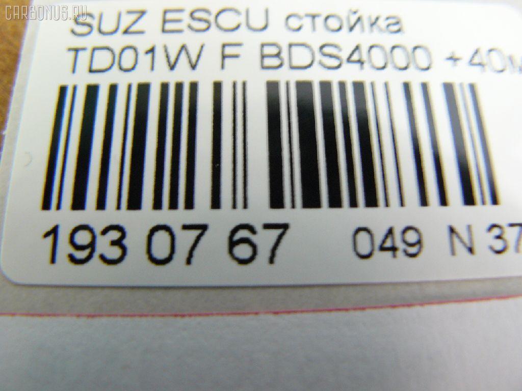 Стойка SUZUKI ESCUDO TD01W. Фото 3
