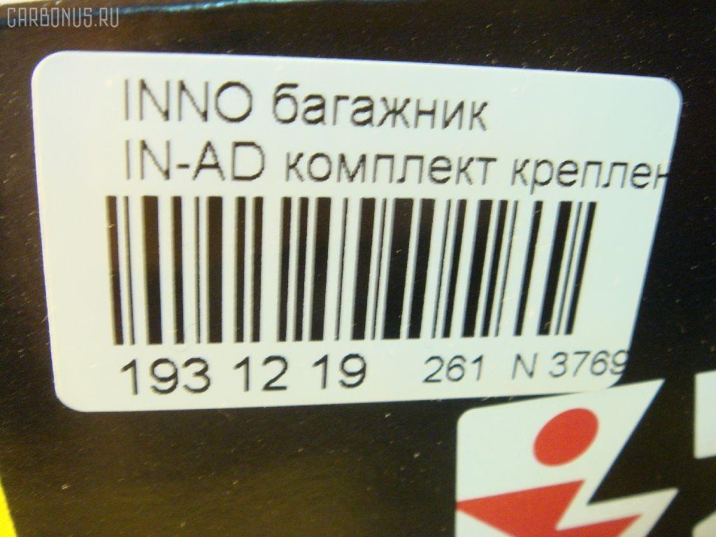 Крепление багажника INNO Фото 1