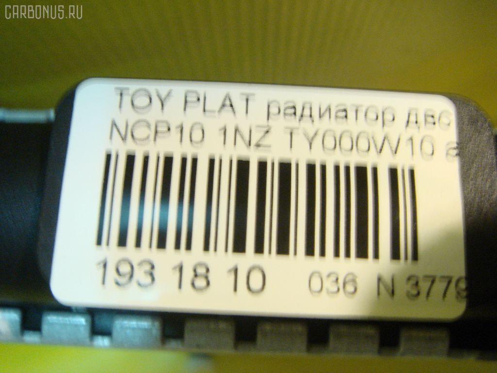 Радиатор ДВС TOYOTA PLATZ NCP10 1NZ-FE Фото 3