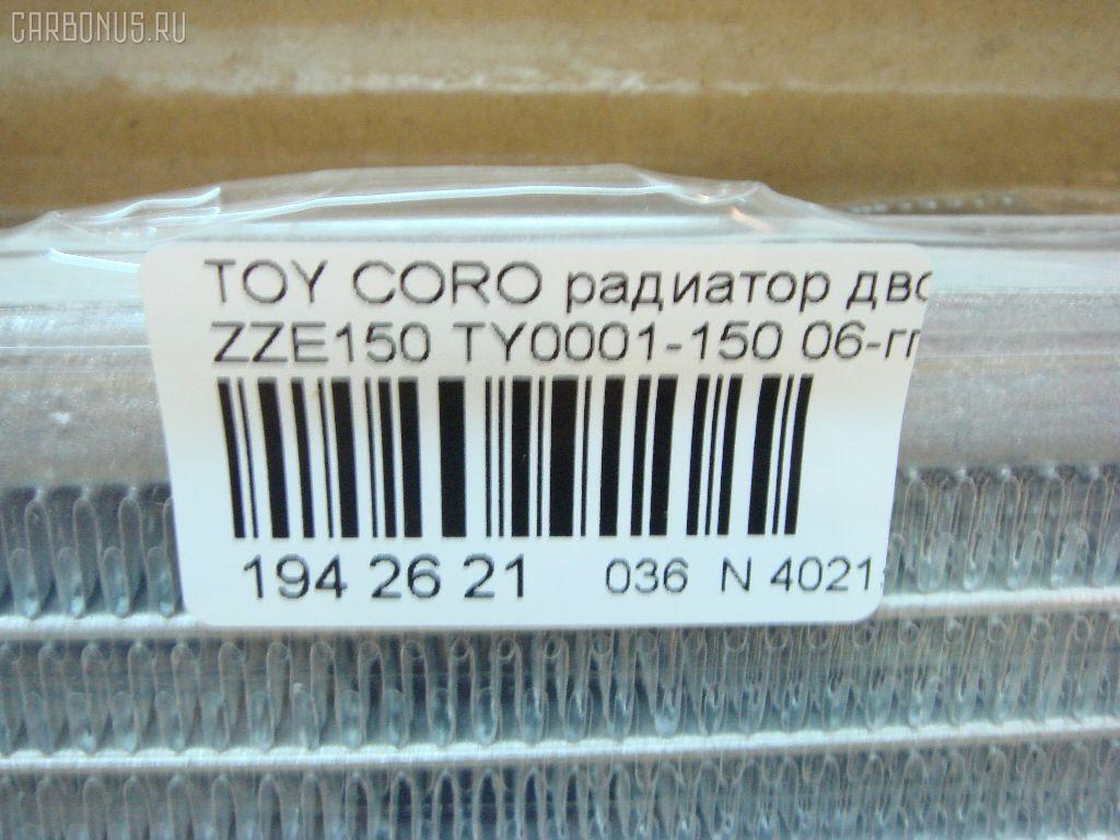Радиатор ДВС TOYOTA COROLLA ZZE150 Фото 3