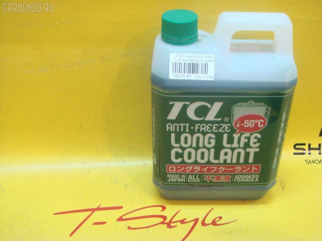 Жидкость в с-му охлаждения LONG LIFE COOLLANT. Фото 2